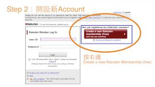 日本樂天國際市場 Rakuten Global Market - 網購教學新手篇