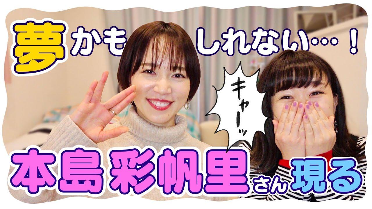【神回】本島彩帆里さん登場!!しぼり棒で一緒にマッサージ【脚痩せ】