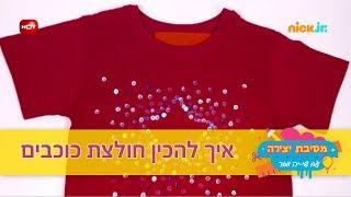 מסיבת יצירה: חולצת כוכבים - ניק ג'וניור