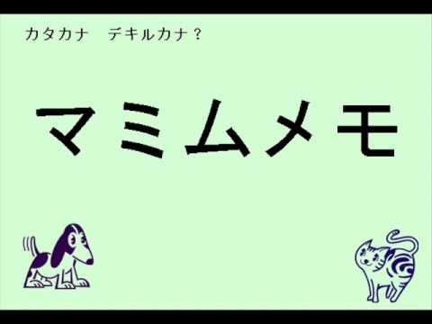 カタカナ デキルカナ?~アイウエオの歌 Japanese Alphabet Katakana Song