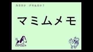 カタカナ デキルカナ?~アイウエオの歌 Japanese Alphabet Katakana Song thumbnail