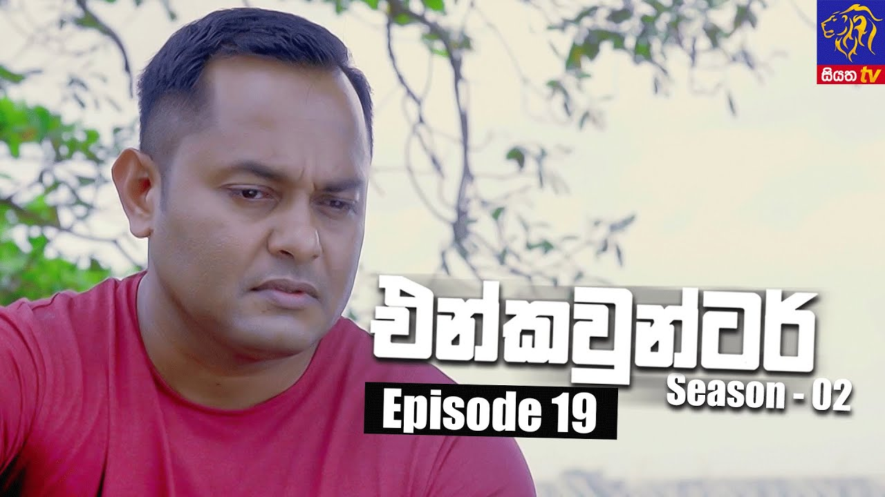 Download Encounter - එන්කවුන්ටර් | Season - 02 | Episode 19 | 14 - 10 - 2021 | Siyatha TV
