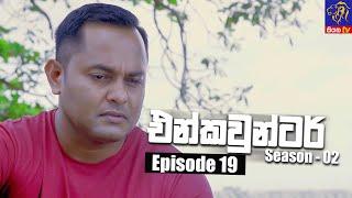 Encounter - එන්කවුන්ටර් | Season - 02 | Episode 19 | 14 - 10 - 2021 | Siyatha TV Thumbnail
