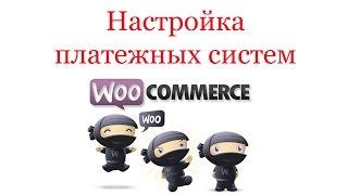 Настройка оплаты и платежных систем Woocommerce