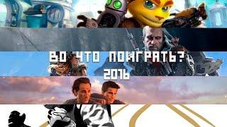 Самые ожидаемые игры 2016 | Часть I
