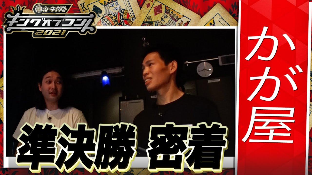 【キングオブコント2021】かが屋の準決勝に密着!