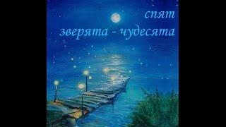 колыбельная музыка от Мамы - спят зверята-чудесята