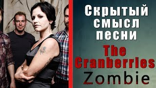 Скрытый смысл песни The Cranberries - Zombie