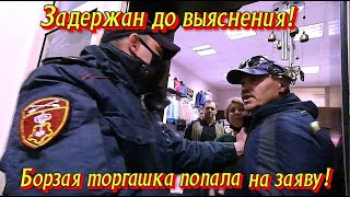 Задержан до выяснения Лютый замес Борзая торгашка попала на заяву
