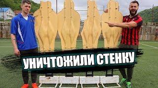 НЕРЕАЛЬНЫЕ ШТРАФНЫЕ УНИЧТОЖИЛИ СТЕНКУ!