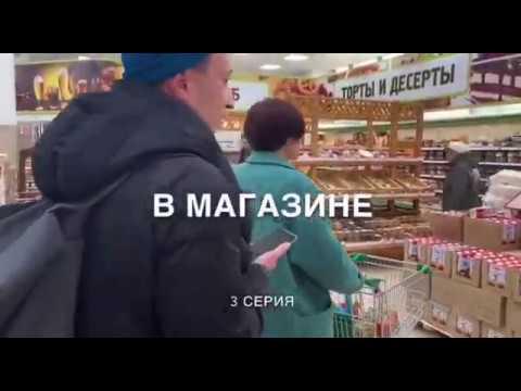 """""""Счастливая семья"""". 3 серия """"В магазине"""". Социальный сериал."""