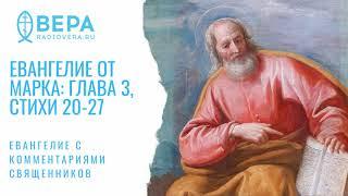 Евангелие от Марка, 3: 20-27. Комментирует о. Стефан Домусчи
