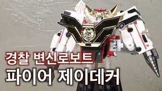 용자경찰제이데커 #로봇수사대k캅스 #파이어 제이데커 1994년 방영된 용자시리즈 제5번째 작품에 등장하는 제이데커의 초 강화형 파이어 제이데커...