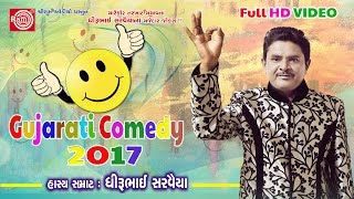 dhirubhai sarvaiya 2017 new gujarati comedy full hd video