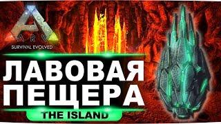 артефакт целостности на карте Island. Гайд по лавовой пещере в ARK: Survival Evolved