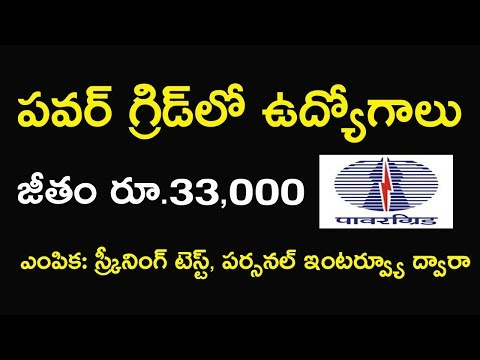 power grid india jobs in telugu || power grid corporation jobs in telugu