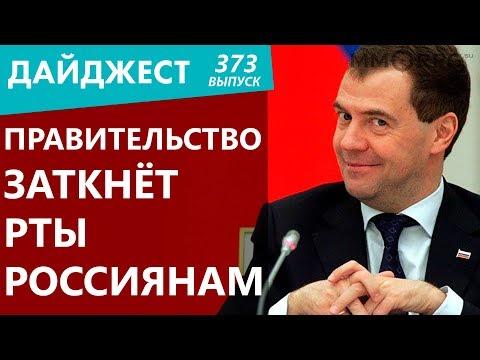 видео: valve скрывает правду. Правительство заткнёт рты россиянам. activision совсем обнаглела. Дайджест