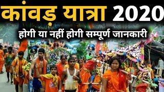 कांवड़ यात्रा 2020 खबर   Kawad Yatra 2020 News