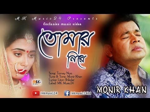 Tomay Niye – Monir Khan || New Music Video 2019 || তোমায় নিয়ে – মনির খান thumbnail