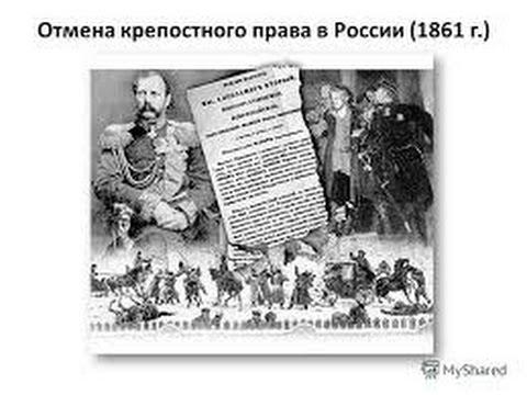 Отмена крепостного права в России в 1861г
