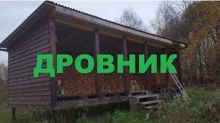 Смотреть видео Дровяник, дровник на участке своими руками: как построить