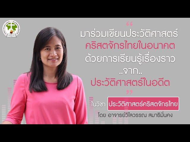เราเรียนรู้อะไรได้บ้างจากประวัติศาสตร์คริสตจักรไทย?