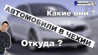 Автомобили в Чехии: немного о чешских авто [NovastranaTV]