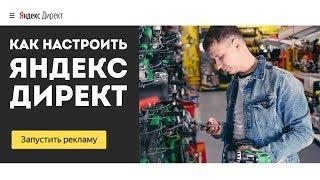 Как настроить Яндекс Директ на Поиске