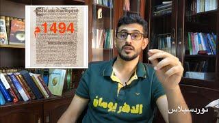خطة البرتغال لسرقة قبر النبي معاهدة 1494م لتقسيم العالم الحلقة 4