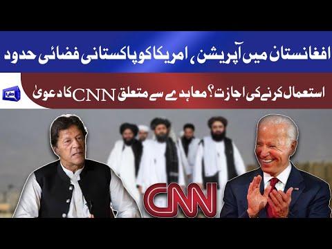 Biden Administration to use Pakistan airspace? افغانستان میں آپریشن| Agreement Se Mutaliq Bara Dawa