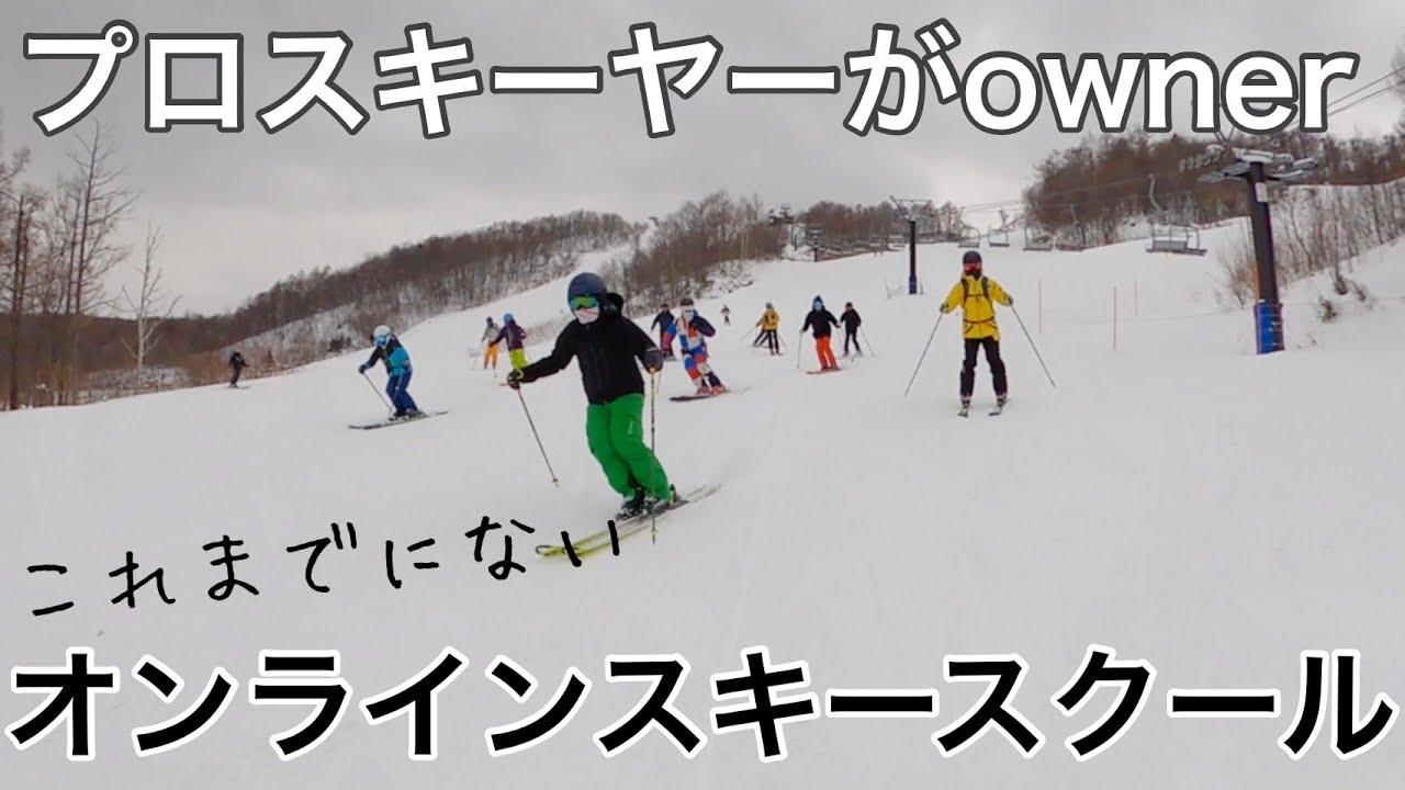 【大好評オンラインスキースクール】こんなご時世だからこそオンラインコミュニティを活用してまだまだスキーを楽しもう!!