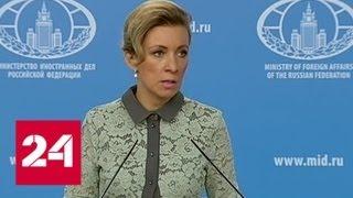 МИД РФ: нахождение США в Сирии близко к оккупации - Россия 24