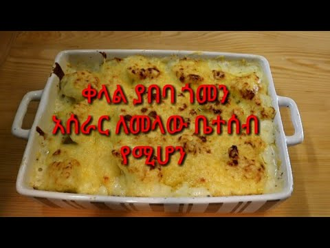 News Magazine Cooking: ቀላልና ጣፋጭ የአበባ ጎመን አሰራር