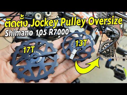 ติดตั้้งลูกรอกตีนผี Stone Jockey Pulley Oversize 13T VS 17T Shimano105 R7000 ลูกรอกตีนผีแต่ง Stone