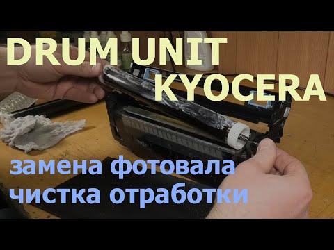 Kyocera M2040dn — замена фотовала и чистка отработки блока фотобарабана DK-1150