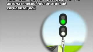 Учебный фильм  'Инструкция по сигнализации на железных дорогах'