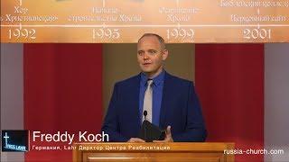 Как Бог спасает наших детей! Проповедь - Freddy Koch