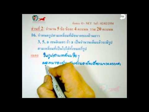 เฉลยข้อสอบคณิตศาสตร์ O-NET ม.3 ตอนที่ 16