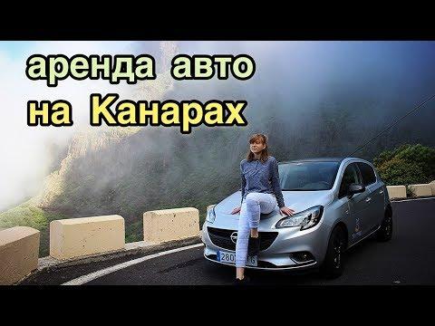 Пошаговая инструкция аренды авто на Канарах.