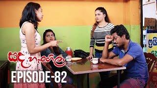 Sanda Hangila | Episode 82 - (2019-04-22) | ITN Thumbnail