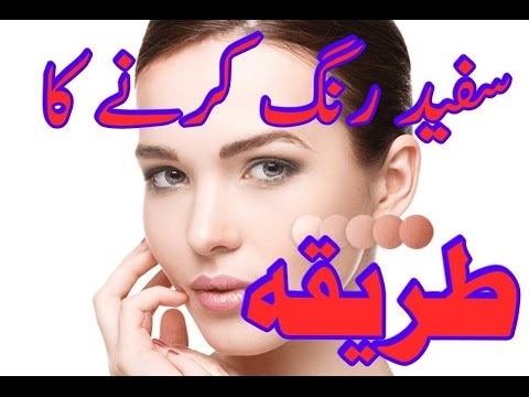 youtube beauty tips - Beauty tips   skin care tips   Face whitening at home in urdu ...