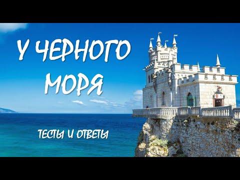 Окружающий мир 4 класс | У Черного моря | Тест по окружающему миру 4 класс | Тесты по географии