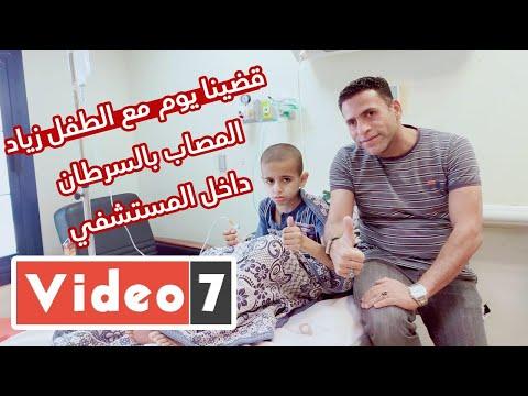 استجابة لليوم السابع .. الطفل زياد المصاب بالسرطان -داخل المستشفي- بقرار من مجلس الوزراء  - 11:59-2020 / 8 / 7
