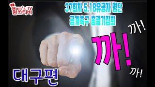 [맘쓰티비]5.18 유공자명단 공개촉구 총궐기집회(대구편)#맘쓰티비