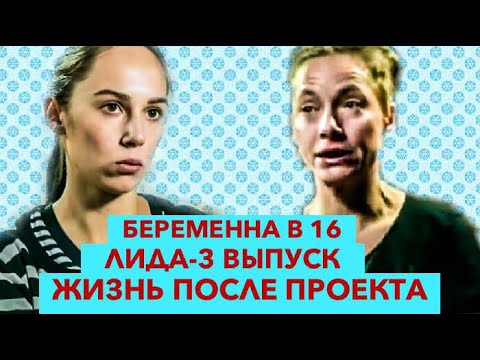 ЖИЗНЬ ПОСЛЕ ПРОЕКТА-БЕРЕМЕННА В 16 РОССИЯ-3 ВЫПУСК|ЛИДИЯ|ИРКУТСК|