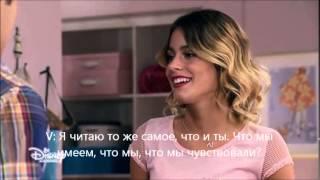 Disney - Разговор Виолетты и Леона( Rus Sub ). Виолетта 3 сезон 64 эпизод