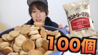 カントリーマアム100個食べようとした男の末路。 thumbnail