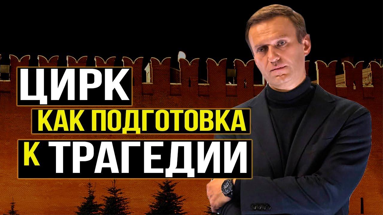 Глобальная цель операции «Новичок». Навальный никому не нужен