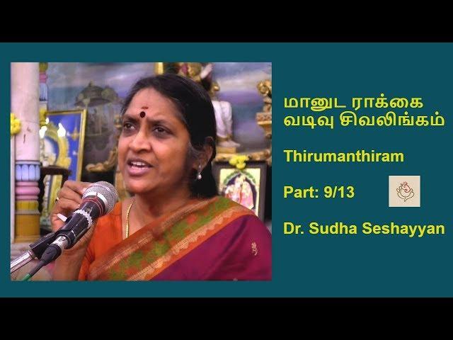 Thirumoolar Thirumanthiram  Part-9   ????????? ?????? ????????????   Dr. Sudha Seshayyan