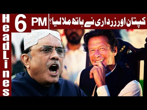 No alliance with Zardari-led PPP - Imran Khan - Headlines 6 PM - 11 December 2017 - Express